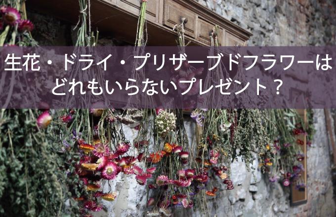 生花・ドライ・プリザーブドフラワーはいらないプレゼント?