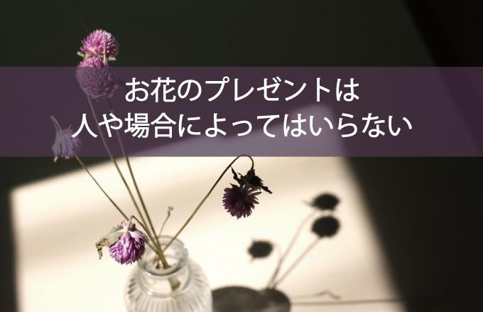 お花のプレゼントは人や場合によってはいらない