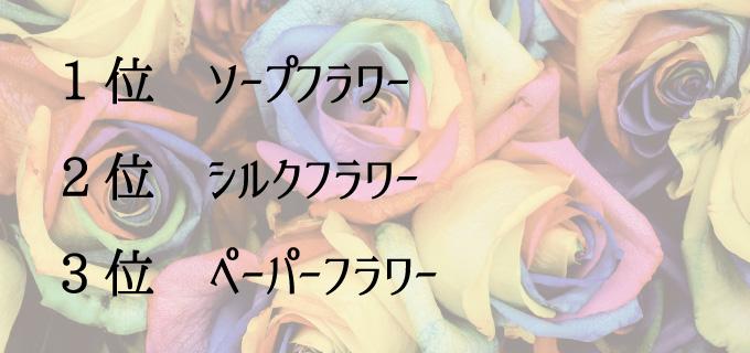 おしゃれな造花ランキング