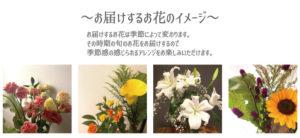 花のサブスクリプション(定期宅配)