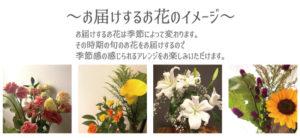 お花のサブスクリプション(定期宅配)