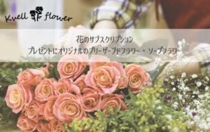 Kvell flower(クヴェルフラワー)について