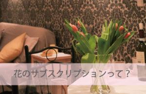 花の定期宅配