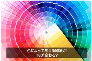 プリザーブドフラワーの色ごとの心理的な印象とは?