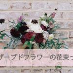 プリザーブドフラワーの花束って?