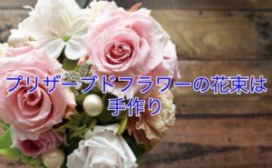 プリザーブドフラワーの花束は手作り!