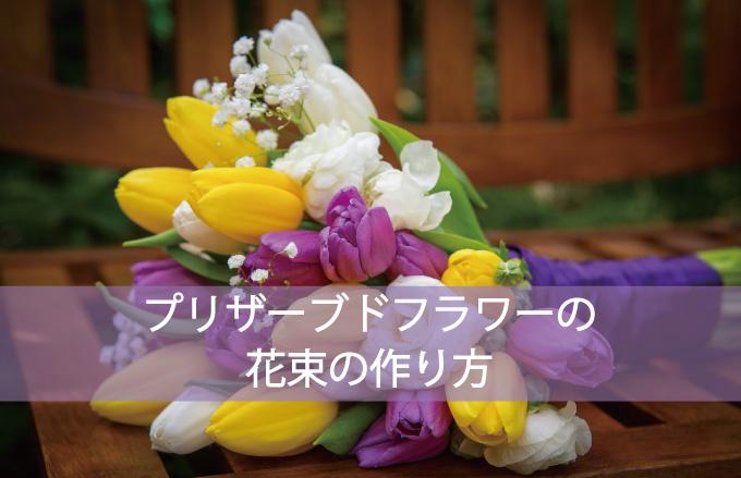 プリザーブドフラワーの花束の作り方