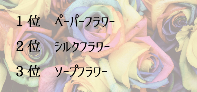 買いやすい造花ランキング