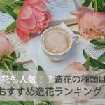 造花で人気があるお花は?おすすめ造花ランキング!
