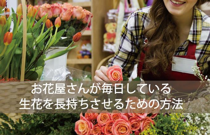お花屋さんが毎日している生花を長持ちさせるための方法