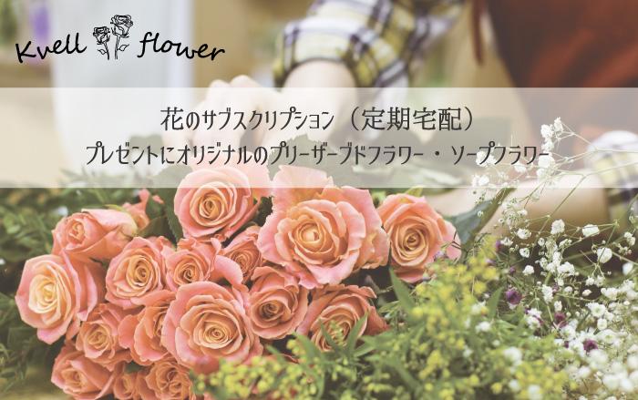 お花の定期宅配・オリジナルフラワーギフト|Kvell flower(クヴェルフラワー)