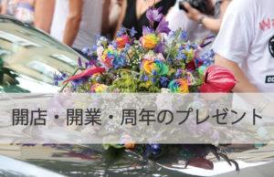 開店開業祝い・周年祝いにソープフラワーがおすすめ!