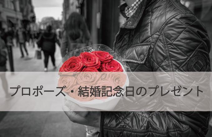 プロポーズ・結婚記念日にお花のプレゼント