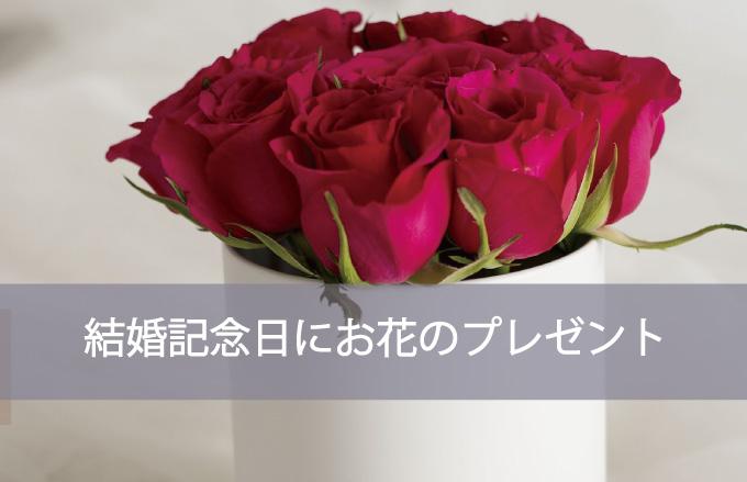 結婚記念日にお花のプレゼント