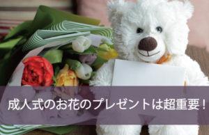 成人式のお花のプレゼントは超重要!