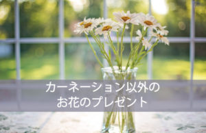 カーネーション以外のお花のプレゼント