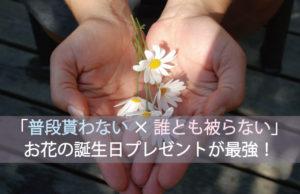 「普段貰わない×誰とも被らない」お花の誕生日プレゼントが最強!