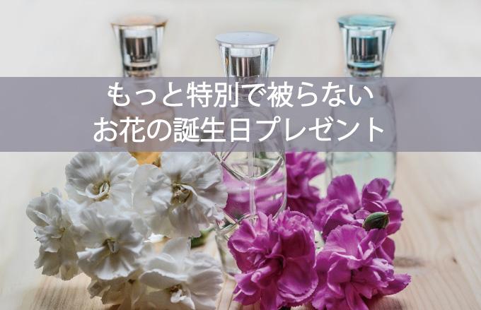 もっと特別で被らないお花の誕生日プレゼント!ナンバー入りのプリザーブドフラワー!