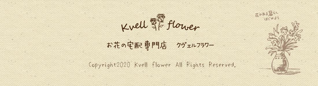 月に2回のお花の定期宅配|クヴェルフラワー(Kvell flower)
