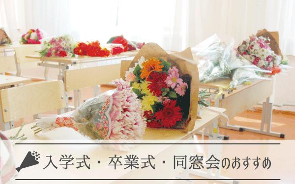 入学式・卒業式・同窓会でのプレゼントにソープフラワーがおすすめ