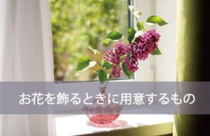 お花を飾るときに用意するもの
