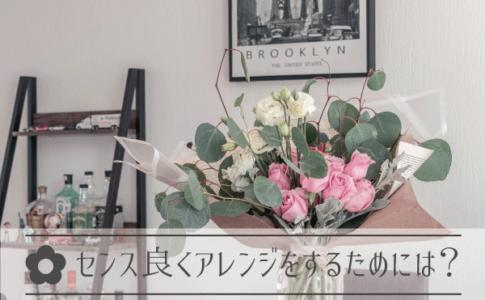お花をセンスよくアレンジするためには?
