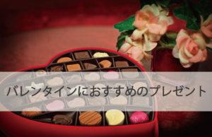 バレンタインデーにおすすめのプレゼントとは?ソープフラワーが人気?!