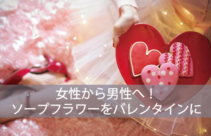 女性から男性へ!ソープフラワーをバレンタインデーにプレゼント