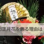 お正月に正月花を飾る理由