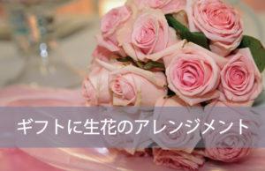 ギフト(プレゼント)に生花のアレンジメント