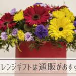 生花のアレンジギフト(プレゼント)は通販がおすすめ?