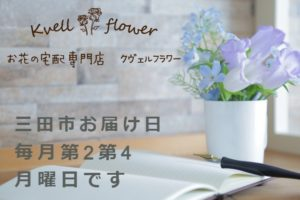 三田市へのお花の定期配達日は?