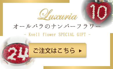 Luxuria-ラグジュリア-プリザーブド・ソープフラワーのギフト