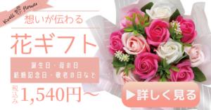 花ギフト プレゼント 画像