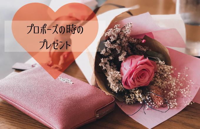 男女別!プロポーズの時のプレゼント