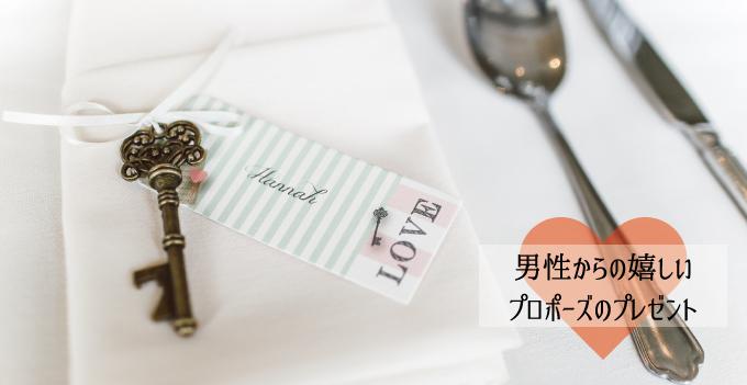 男性からもらって嬉しいプロポーズのプレゼント