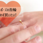 プロポーズの時の指輪(リング)を迷わず買いたい!