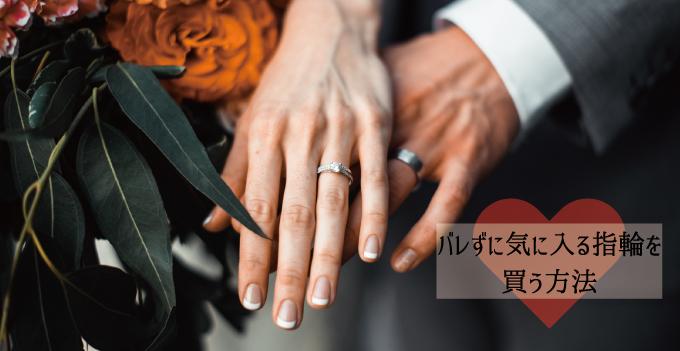 バレずに気に入る指輪を買う方法