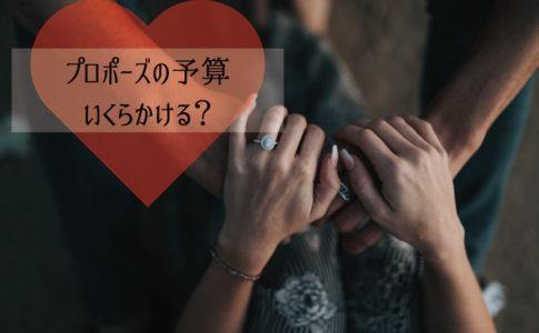 なかなか聞けない!プロポーズの予算 いくらかける?