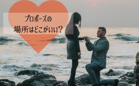 プロポーズの場所はどこがいい?!