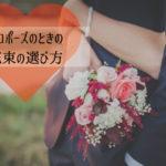 成功しやすい!プロポーズのときの花束選び