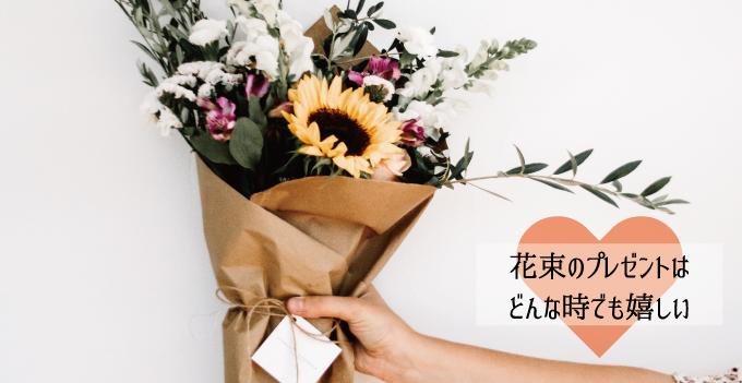 花束のプレゼントは、どんな時でも嬉しい
