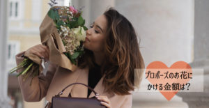 プロポーズのお花にかける金額は?