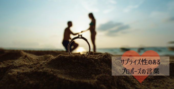 サプライズ性のあるプロポーズの言葉