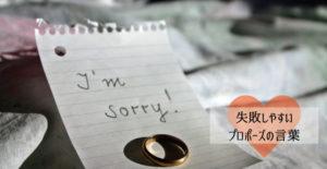 注意したい!失敗しやすいプロポーズの言葉