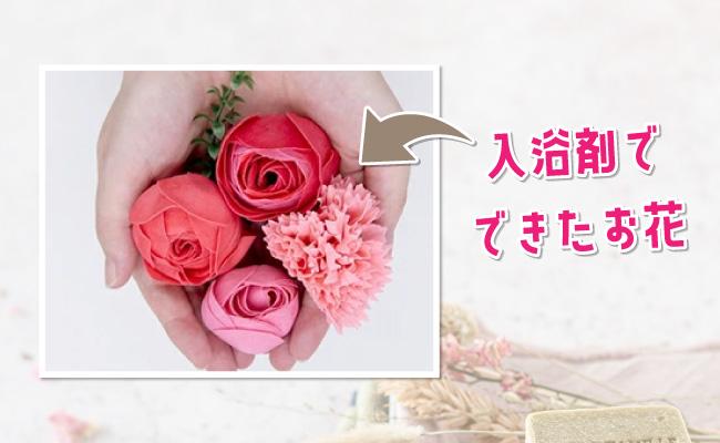 花の入浴剤|バスフレグランスフラワー・バスペタルとは?