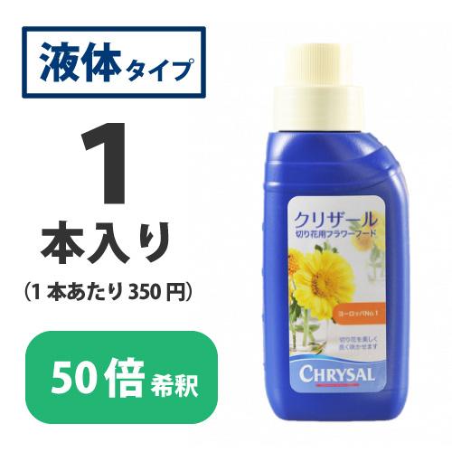 お花の栄養剤 クリザールフラワーフード液体タイプ(250㎖ボトル)※1本入り