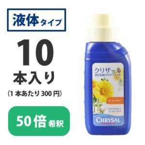 お花の栄養剤|クリザールフラワーフード液体タイプ(250㎖ボトル)※10本入り