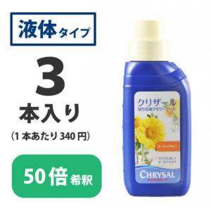 お花の栄養剤 クリザールフラワーフード液体タイプ(250㎖ボトル)※3本入り