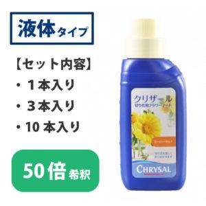 お花の栄養剤|クリザールフラワーフード液体タイプ(250㎖ボトル)